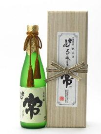 常きげん 大吟醸古酒 「常」720ml 2016年12月詰め 日本酒 あす楽 ギフト のし 贈答品