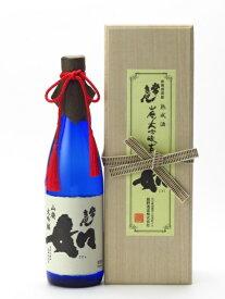 常きげん 山廃大吟醸古酒 「如」720ml 2017年3月詰め 日本酒 あす楽 ギフト のし 贈答品