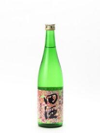 田酒 純米吟醸 百四拾 桜ラベル 720ml 2021年2月詰め 日本酒 父の日 母の日 あす楽 ギフト のし 贈答品