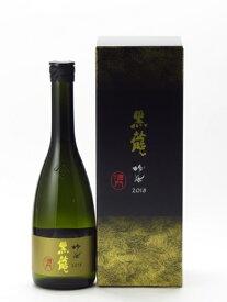 黒龍 大吟醸純米酒 吟風 2018 720ml 2020年3月詰め 日本酒 あす楽 ギフト のし 贈答品