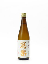 寫樂(写楽) 純愛仕込 純米吟醸 720ml 日本酒 バレンタイン ホワイトデー あす楽 ギフト のし 贈答品
