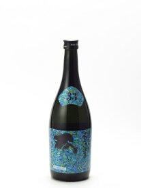 くどき上手 純米大吟醸 Jr.の愛山33 新時代の変 生詰 720ml 日本酒 お歳暮 お年賀 あす楽 ギフト のし 贈答品