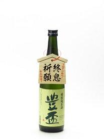 豊盃 特別純米酒 山田錦 720ml 日本酒 お歳暮 御歳暮 あす楽 ギフト のし 贈答品