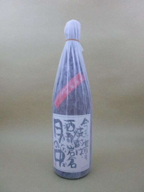 月の中 1800ml 【岩倉酒造場】【宮崎県】