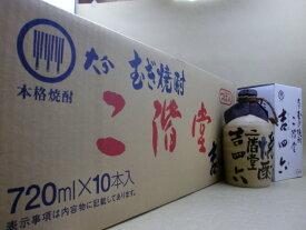 吉四六 壺 720ml ケース売り 10本入