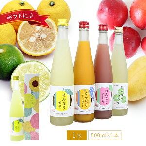 リキュール 果実酒 はんなり フルーツワイン 選べる4種 [柚子 マンゴー すもも へべす] ギフト対応 送料無料 お歳暮 御歳暮