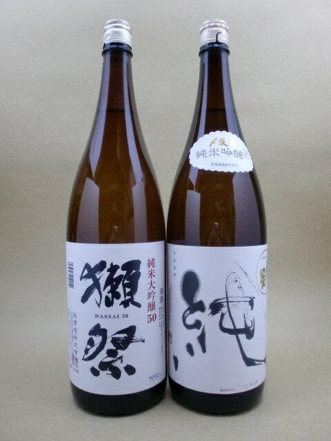 獺祭 純米大吟醸50と〆張鶴 純の1800ml二本セット【数量限定】【日本酒】【お得商品】