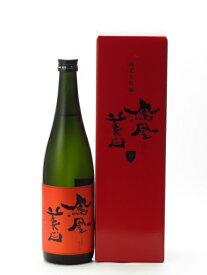 鳳凰美田 純米大吟醸酒 瓶燗火入 赤判 720ml 日本酒 あす楽 ギフト のし 贈答品