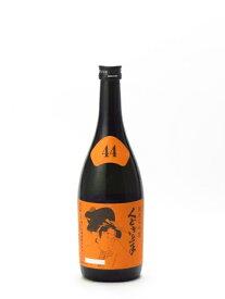 くどき上手 純米大吟醸 2020 〜境〜 720ml 日本酒 父の日 母の日 あす楽 ギフト のし 贈答品