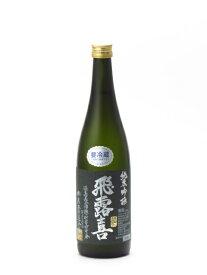 飛露喜 純米吟醸 黒ラベル 720ml 日本酒 お中元 廣木酒造 あす楽 ギフト 贈答品 のし