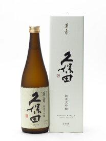 久保田 萬寿(万寿) 720ml 日本酒 お歳暮 御歳暮 あす楽 ギフト のし 贈答品
