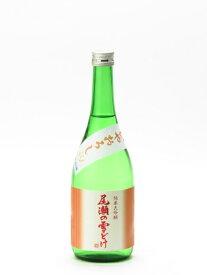 尾瀬の雪どけ 純米大吟醸 ひやおろし 生詰 720ml 2020年8月詰め 日本酒 お中元 あす楽 ギフト のし 贈答品 セール