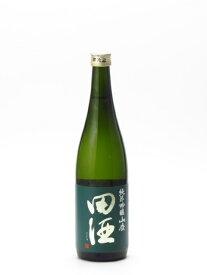 田酒 純米吟醸 山廃 720ml日本酒 あす楽 ギフト のし 贈答品