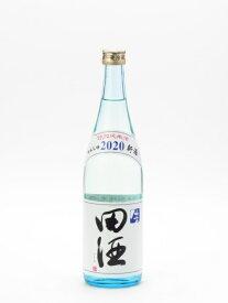 田酒 特別純米酒 生 720ml 2020年11月詰め 日本酒 お歳暮 御歳暮 あす楽 ギフト のし 贈答品
