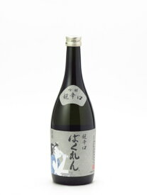 くどき上手 新ばくれん 吟醸 超辛口 グレーラベル 720ml 日本酒 父の日 母の日 あす楽 ギフト のし 贈答品