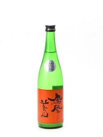 鳳凰美田 純米大吟醸 赤判 Special 生酒 720ml 日本酒 バレンタイン ホワイトデー あす楽 ギフト のし 贈答品
