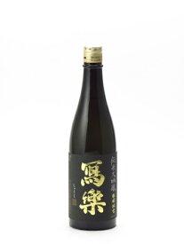 寫樂 写楽 純米大吟醸 特別限定 720ml 日本酒 お歳暮 御歳暮 あす楽 ギフト のし 贈答品