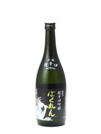 くどき上手 黒ばくれん 亀の尾 超辛口吟醸 生詰 720ml 日本酒 お歳暮 お年賀 あす楽 ギフト のし 贈答品