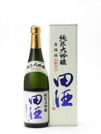 田酒 純米大吟醸 四割五分 古城錦 720ml 日本酒 父の日 母の日 あす楽 ギフト のし 贈答品