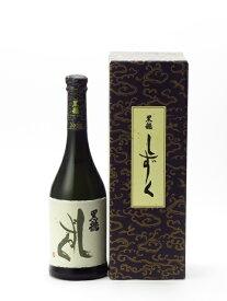 黒龍 しずく 720ml 2021年6月詰め 日本酒 父の日 母の日 あす楽 ギフト のし 贈答品