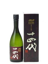 十四代 EXTRA 純米大吟醸 720ml 日本酒 お歳暮 お年賀 あす楽 ギフト のし 贈答品