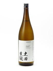 土田 生もと 純米吟醸 1800ml 日本酒 お中元 あす楽 ギフト のし 贈答品