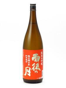 雨後の月 純米大吟醸 岡山朝日米 1800ml 日本酒 お中元 あす楽 ギフト のし 贈答品