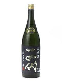 十四代 純米大吟醸 龍の落とし子 1800ml 日本酒 お中元 あす楽 ギフト のし 贈答品