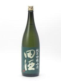 田酒 純米吟醸 山廃 1800ml 日本酒 お中元 あす楽 ギフト のし 贈答品