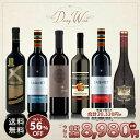 【スクリューキャップ/レインボー】【楽天タイムランキング2位受賞】【赤ワイン6本セット】【スロバキアワイン】デイリーワイン ワイン…