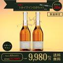 【数量限定!】【送料無料】【入手困難!世界3大貴腐ワイン】他社では飲めない飲み比べセット!トカイ、クラシック、貴腐ワイン2本セッ…
