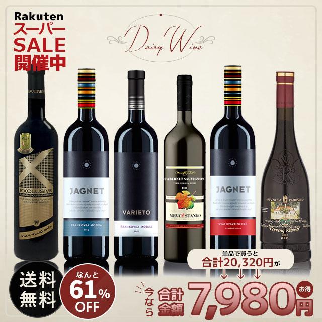【赤ワイン6本セット】【スロバキアワイン】デイリーワイン ワインセット 送料無料 人気商品セット 自然派ワイン 赤ワイン 父の日 プレゼント ギフト