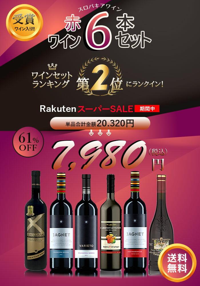 【ランキング入賞】【SAKURAAWARD受賞商品】【送料無料】【赤ワイン6本セット】【スロバキアワイン】デイリーワイン×お食事の組み合わせ