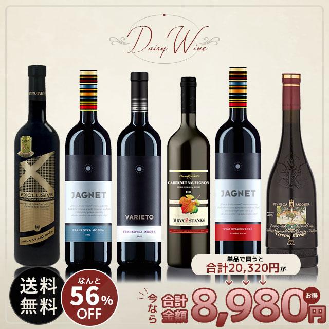 【スクリューキャップ/レインボー】【楽天タイムランキング2位受賞】【赤ワイン6本セット】【スロバキアワイン】デイリーワイン ワインセット 送料無料 人気商品セット 自然派ワイン 赤ワイン プレゼント ギフト