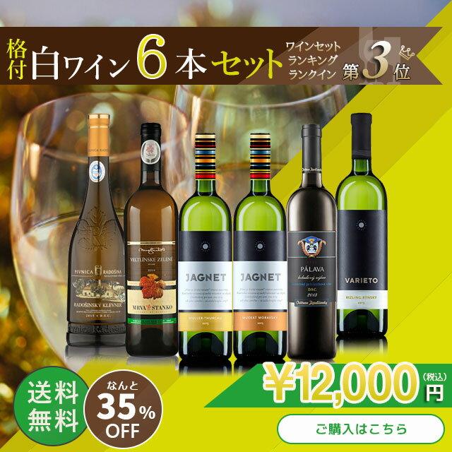 【楽天ランキング入賞!】【欧州の名だたる金賞受賞】【セット商品】格付けワイン6本セット 自然派 スロバキアワイン