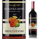 【2本以上お買い上げで送料無料】ムルヴァさんのフランコフカ・モドラ 《Frankovka Modra》 【スロバキアワイン】赤・フルボディ【プレ…