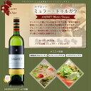 【2本以上お買い上げで送料無料】【スロバキアワイン】ヤグネット ミュラー・トゥルガウ 《JAGNET Muller-Thurgau》 [Karpatska Perla]…