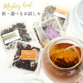 新・選べるお試しセットマイティーリーフ 紅茶 緑茶 ハーブティー アソート ギフト お試し サンプル 選べる オーガニック おいしい おしゃれ かわいい