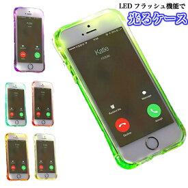 送料無料 光る フラッシュ スマホケース アイフォンケース iPhoneケース ソフト 新機種対応iPhone7 iPhone8 iPhone7Plus iPhone8Plus iPhoneX iPhoneXS iPhoneXS Max iPhoneXR 上品 高級 おしゃれ かわいい スマホカバー キラキラ 着信で光る