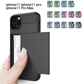送料無料 スマホケース アイフォンケース 2019 新型 iPhone ケース ICカード スライド収納 背面 カード収納 カバー かわいい iphone11 iphone11 pro iphone11 Pro Max アイフォン 11 pro Max おしゃれ シンプル カラー 頑丈 耐衝撃 背面収納