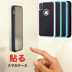 【送料無料】スマホケース アイフォンケース 貼る iPhone ケース 背面 カバー 壁 ガラス 鏡 自撮り かわいい iphone7 iPhone 8 iPhone 7 Plus アイフォン 8 Plus iPhone X XS Max XR おしゃれ シンプル 耐衝撃 TPU ナノ 薄い 吸着