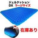【送料無料】ジェルクッション DX ラージサイズ ゲルクッション 骨盤矯正 座布団 腰痛対策 低反発 デスクワーク ドラ…