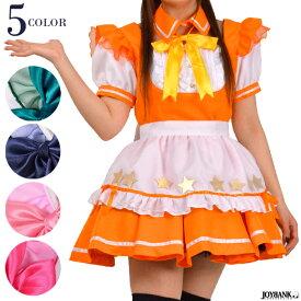 フレッシュスター メイド服 S/M/L [8mm] コスチューム カラー5色 コスプレ 衣装 カラフル ハロウィン 02000160