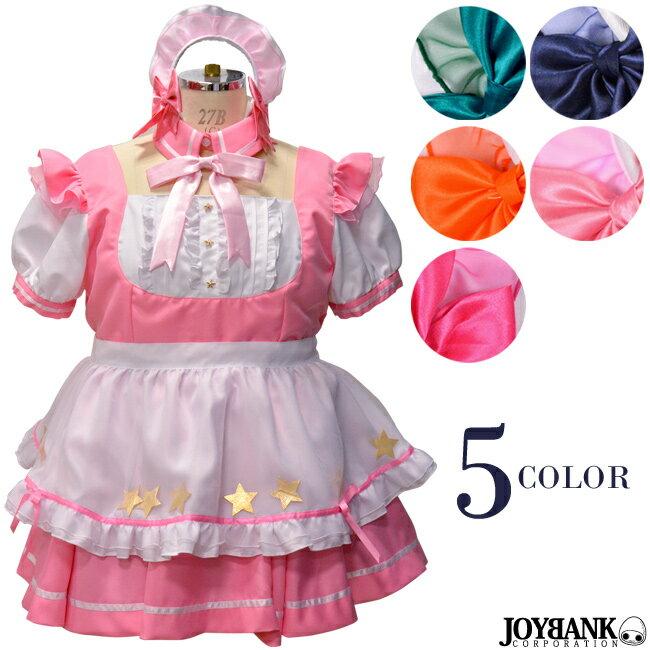 フレッシュスター メイド服 3L/5L [8mm] 大きいサイズ コスチューム カラー5色 コスプレ 衣装 カラフル ハロウィン 04000391