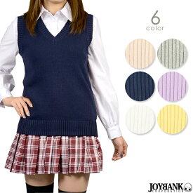スクールベスト Vネック M/L/LL カラー6色 シンプル 制服 学生服 コスプレ パステル 01010062