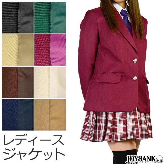女性用ブレザー S/M/L レディースジャケット カラー8色 コスプレ衣装 学生服 制服 01010081