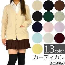 スクールカーディガン Vネック S/M/L/XL 衣装 カラー13色 シンプル 制服コスプレ 01010086