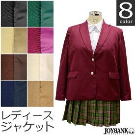女性用ブレザー レディースジャケット 3L/5L カラー8色 大きいサイズ コスプレ衣装 学生服 制服 04000374