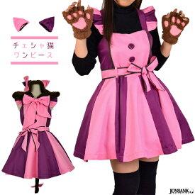 チェシャ猫 ワンピースセット 猫耳フード 3L/5L [8mm] 大きいサイズ アリス コスプレ衣装 ハロウィン 仮装 童話 04000382