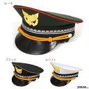 軍帽子 ミリタリーハット コスプレ カラー3色 ハロウィン イベント 小物 CA002